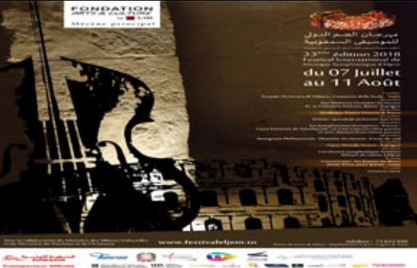 المهرجان الدولي للموسيقى السمفونية بالجم